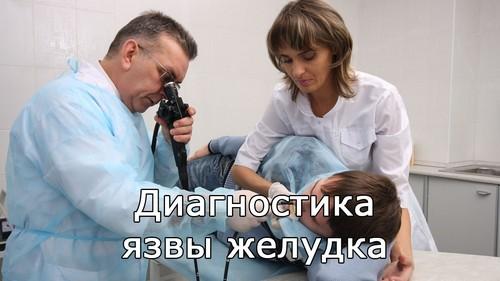 диагностика язвенной болезни