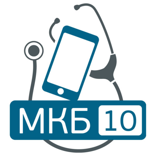 Код по МКБ 10
