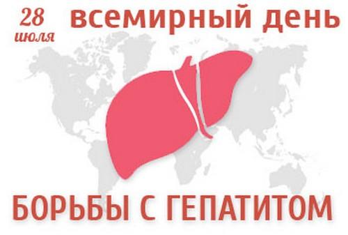28 июля как день борьбы с гепатитом
